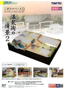 Spa Diorama Base Only (D) - The Scene of Hot Spring Street Vol.2 - (Model Train)