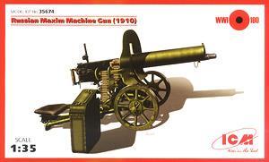 ロシア PM1910 マキシム重機関銃 (プラモデル)
