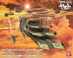 Guipellon Class Multiple Flight Deck Astro Carrier < Balgray > (1/1000) (Plastic model)