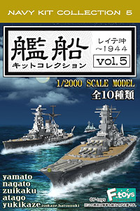 Warship Collection vol.5 10 pieces (Shokugan)