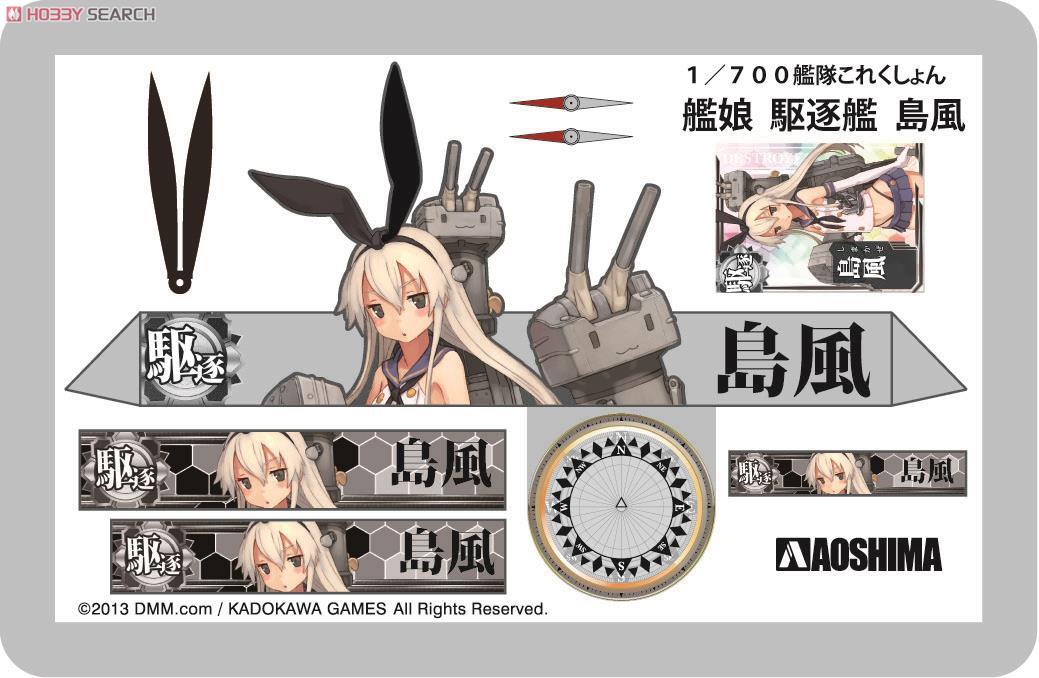 艦娘 駆逐艦 島風 / KANMUSU DESTROYER SHIMAKAZE (プラモデル)
