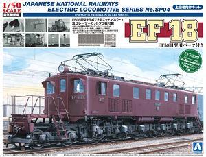 電気機関車 EF18 (EF58旧型用パーツ付) (プラモデル)