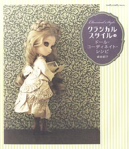 Classical style Style Doll Coordinate Recipe (Book)