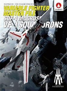 Valuable Fighter Master File SDF-1 Macros VF-1 Flying Corps (Art Book)
