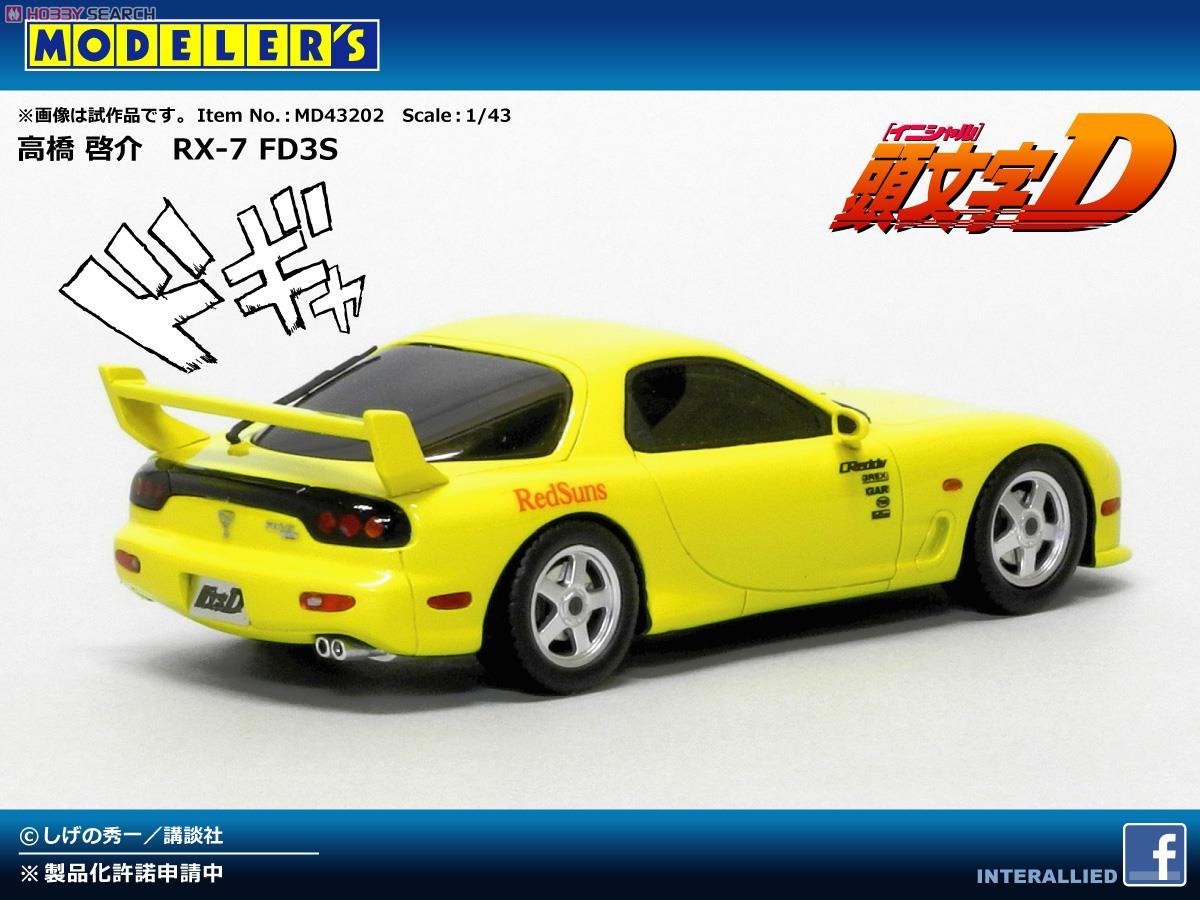 高橋啓介 RX-7 FD-3S (ミニカー)
