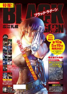 JAPAN Rei Hiroe Black Lagoon 10 Limited Edition Comic + Artwork + Poster