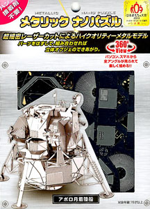 Metallic Nano Puzzle Apollo Lunar Module (Plastic model)