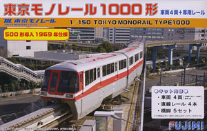 Tokyo Monorail Type 1000 `Type 500 Debut 1969 Version` (50th Anniversary History Train) Four Car Formation + Track Set (Basic 4-Car Set) (Unassembled Kit) (Model Train)
