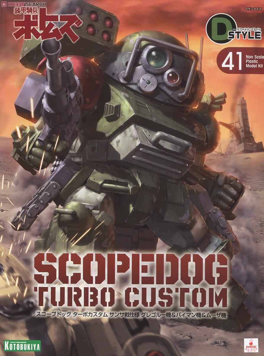 [close] D-Style Scope Dog Turbo Custom Sunsa Battle Gregore & Byman & Murza (Plastic model) Package1