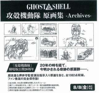 Ghost In The Shell Archives Art Book Hobbysearch Hobby Magazine Store