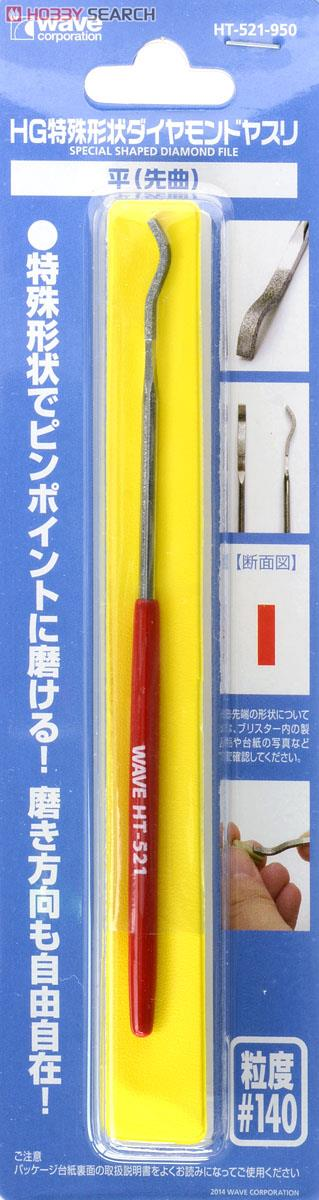 HG Specially Shaped Diamond File [Flat (Curved Tip)] (Hobby Tool) Item picture4