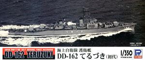 海上自衛隊 護衛艦 DD-162 てるづき (初代) (プラモデル)