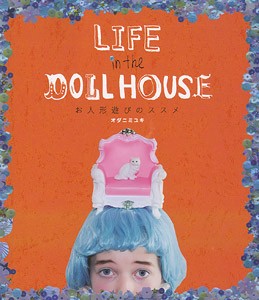 LIFE in the DOLL HOUSE Recommendation of Doll Play (Book)