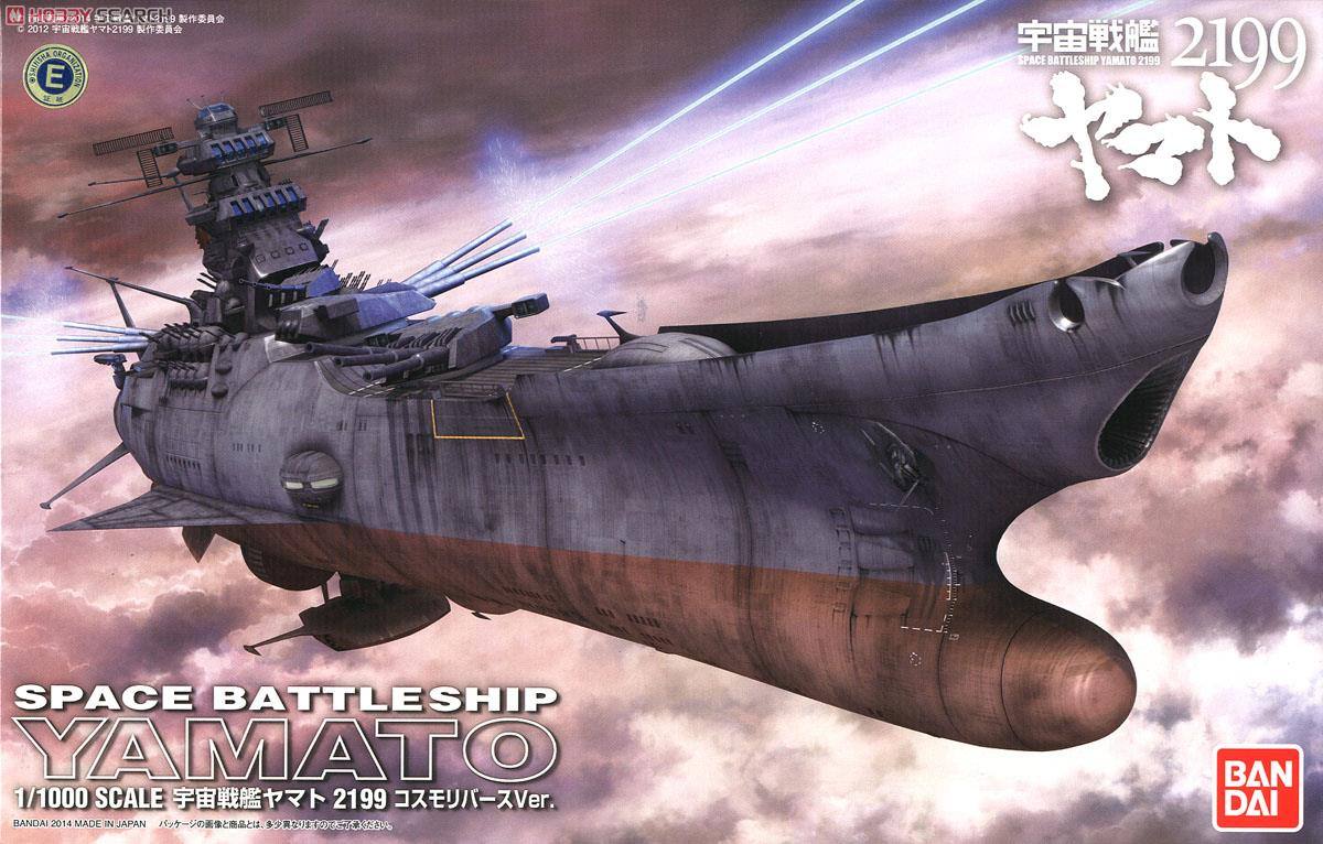 [close] Space Battleship Yamato 2199 Cosmo Reverse Ver. (1/1000) (Plastic model) Package1