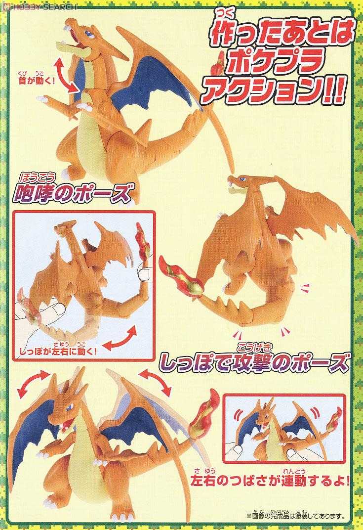 Image result for POKEPLA COLLECTION 38 SELECT SERIES Mega Lizardon Y