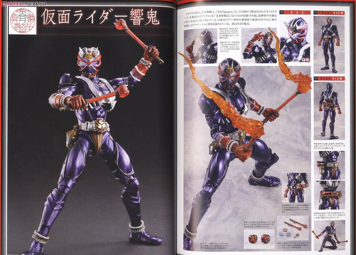 S.h.figuarts Collection Book