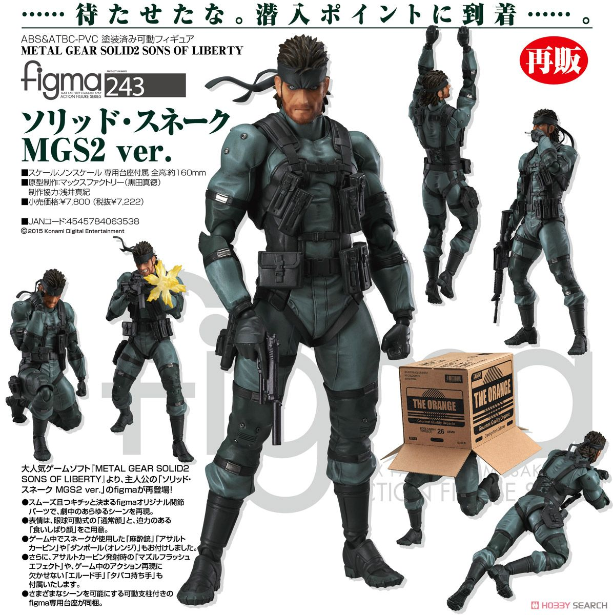 relationship between big boss and solid snake costume