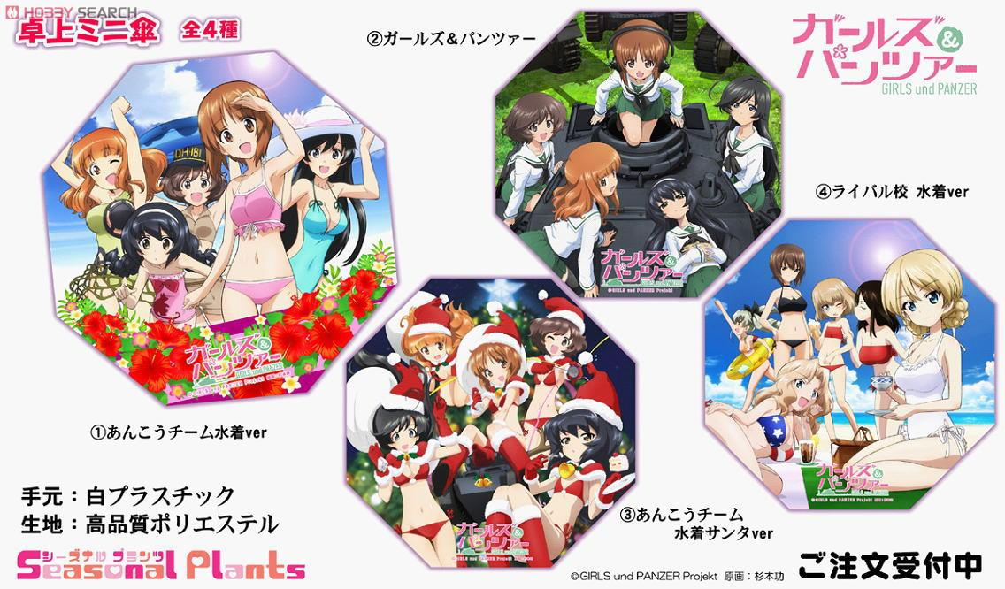 Girls und Panzer Rival School Swim Wear Ver. Desk Top Mini Umbrella (Anime Toy) Other picture1