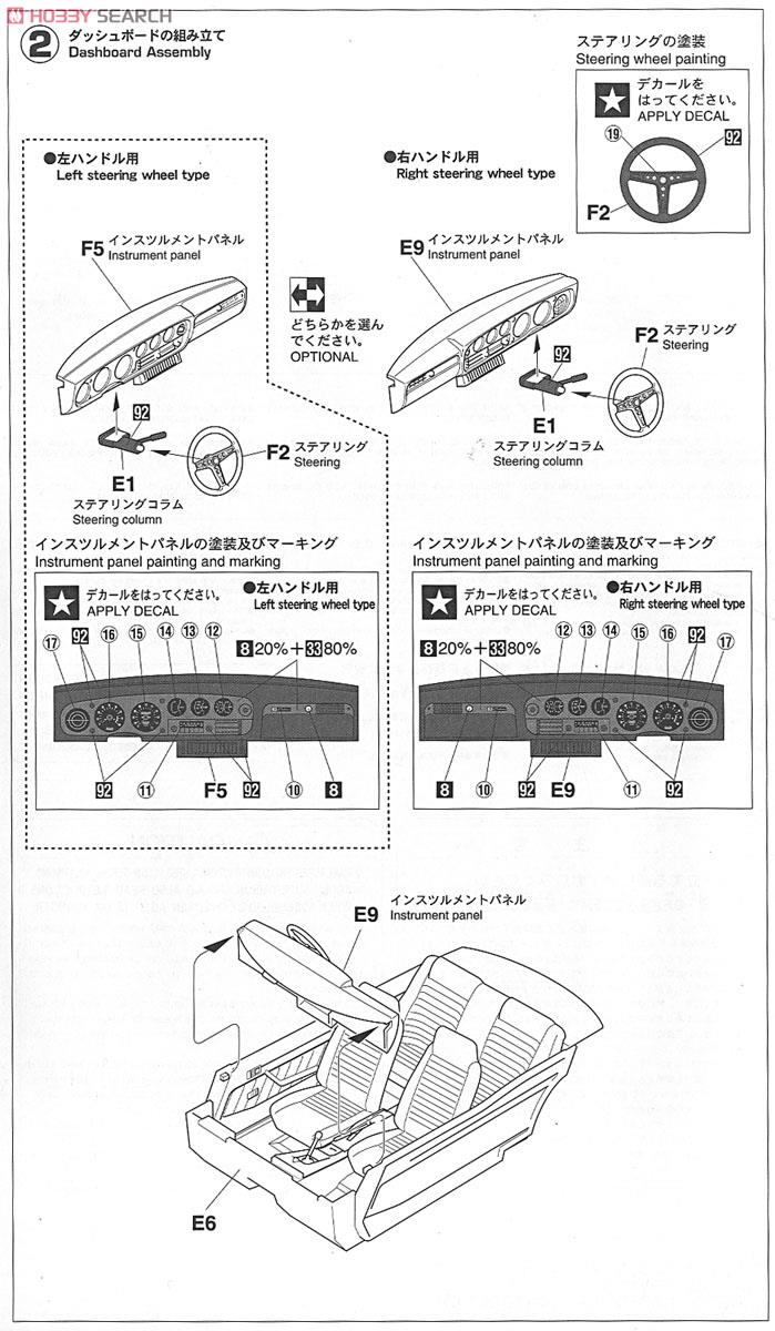 Toyota Celica 1600GT (Genuine Wheel) (Model Car) Assembly guide2