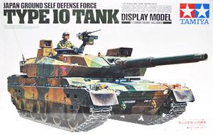陸上自衛隊 10式戦車 (ディスプレイモデル) (プラモデル)