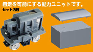 HM-01 Hakotetsu Power Unit (Model Train)