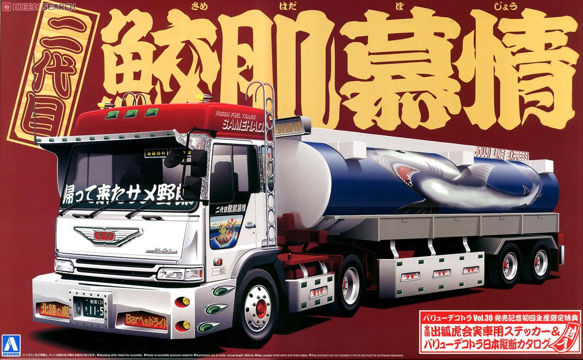 Second Generation Samehada Bojyou (Large-Scale Tank Lorry ...
