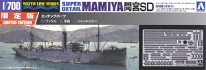 IJN Food Supply Ship Mamiya (Plastic model)