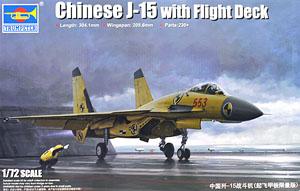 中国空軍 J-15 艦上戦闘機/航空母艦フライトデッキ (プラモデル)
