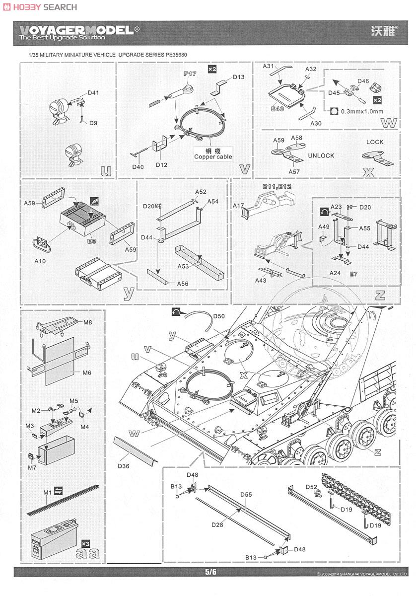 WWII German Nashorn Etching Set (for Tamiya 35335) (Plastic