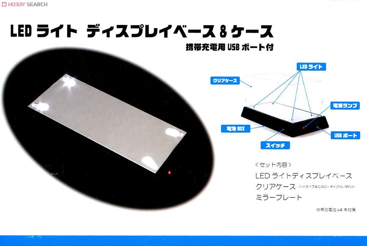 LEDライト付 ディスプレイベース&ベース HIGH (ミニカー)