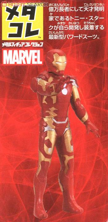 Metal Figure Collection Marvel Iron Man Mark 43 (Completed) Item picture4