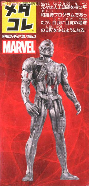 Metal Figure Collection Marvel Ultron (Completed) Item picture4
