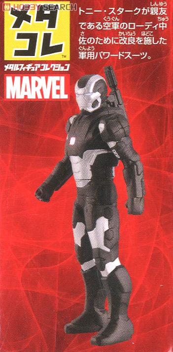 Metal Figure Collection Marvel War Machine (Completed) Item picture4