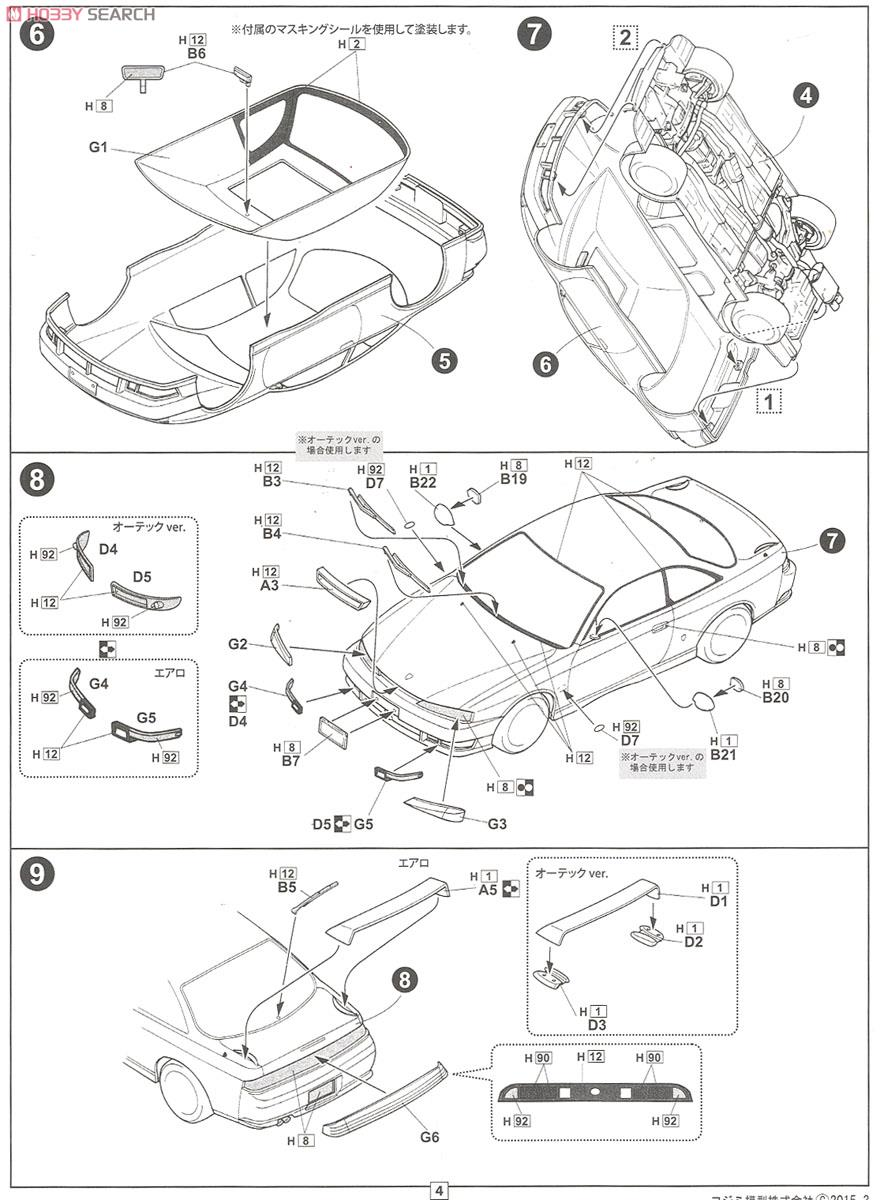 Nissan S14 Silvia K`s Aero `96/Autech Version w/Window Frame Masking (Model Car) Assembly guide3