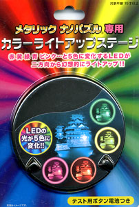 Color Right up stage for Metallic Nano Puzzle (Plastic model)