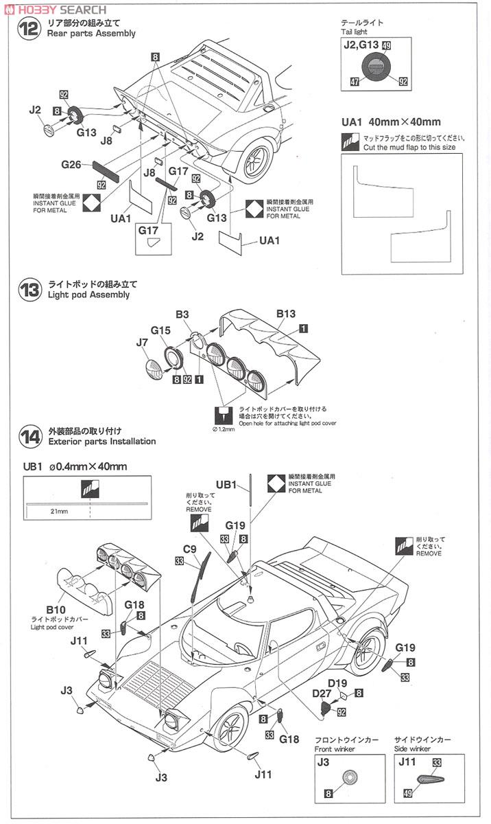 Lancia Stratos Hf 1977 Montecarlo Rally Model Car Images List Monte Carlo Engine Diagram Assembly Guide6