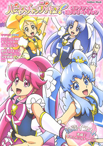 HappinessCharge PreCure! Official Complete Book (Art Book)