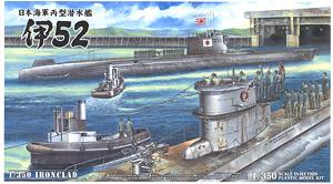 日本海軍潜水艦 伊52 (プラモデル)