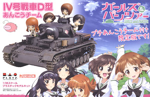 [Girls und Panzer] PzKpfw.IV Ausf.D -Anko Team Ver.- `w/Petit Anko Team Limited Edition` (Plastic model)