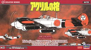 「アクリルの棺」 中島 キ84 四式戦闘機 疾風 (プラモデル)