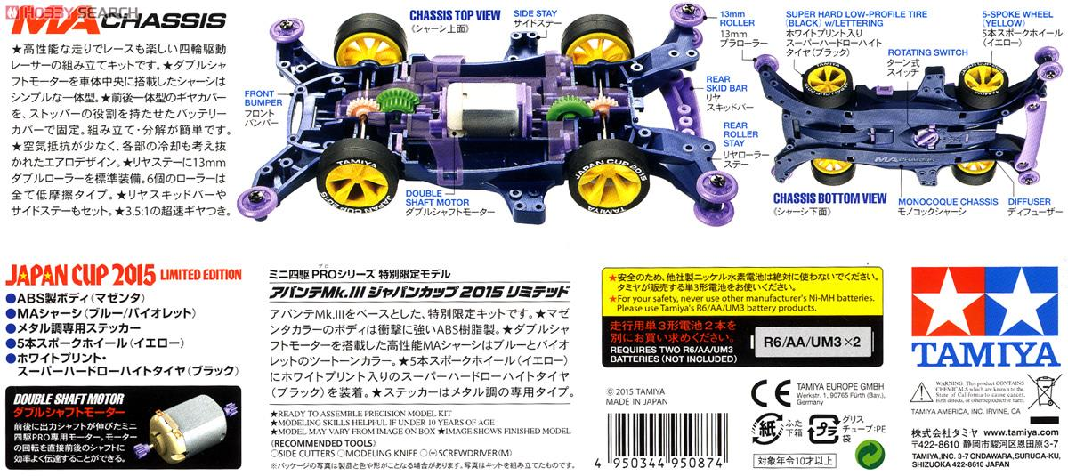 Avante Mk.III Japan Cup 2015 Limited (MA Chassis) (Mini 4WD) Item picture2
