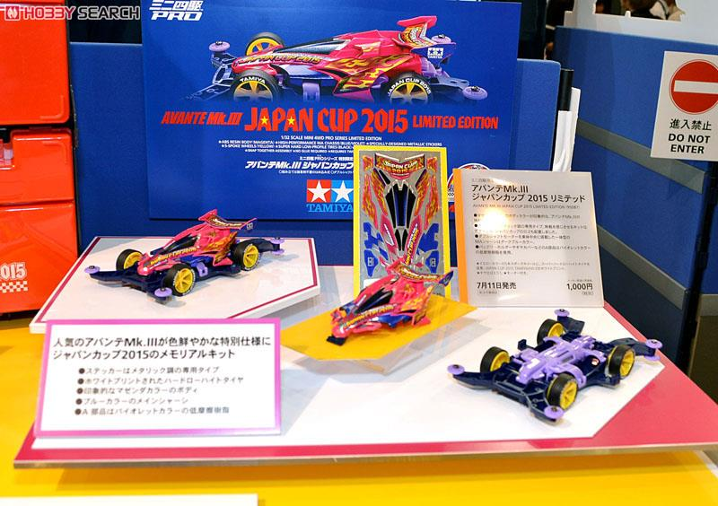 Avante Mk.III Japan Cup 2015 Limited (MA Chassis) (Mini 4WD) Other picture1