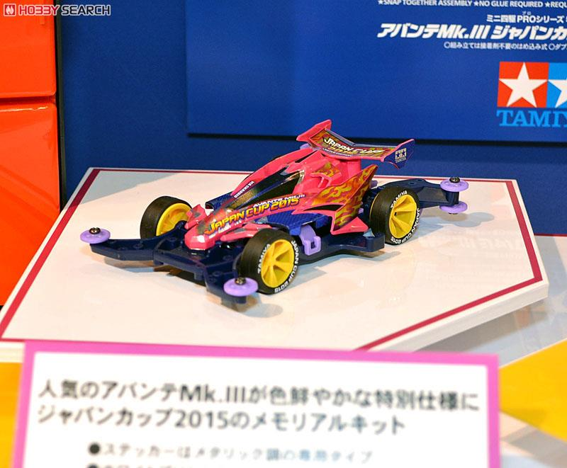 Avante Mk.III Japan Cup 2015 Limited (MA Chassis) (Mini 4WD) Other picture2