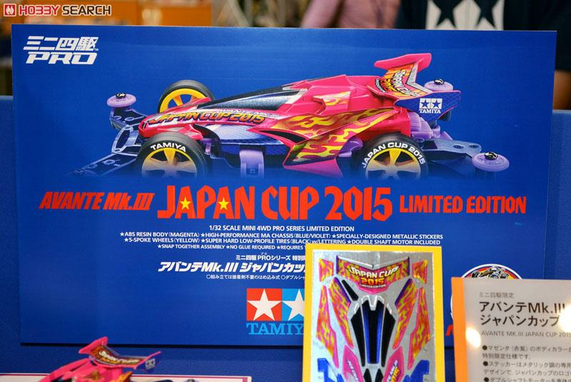 Avante Mk.III Japan Cup 2015 Limited (MA Chassis) (Mini 4WD) Other picture9