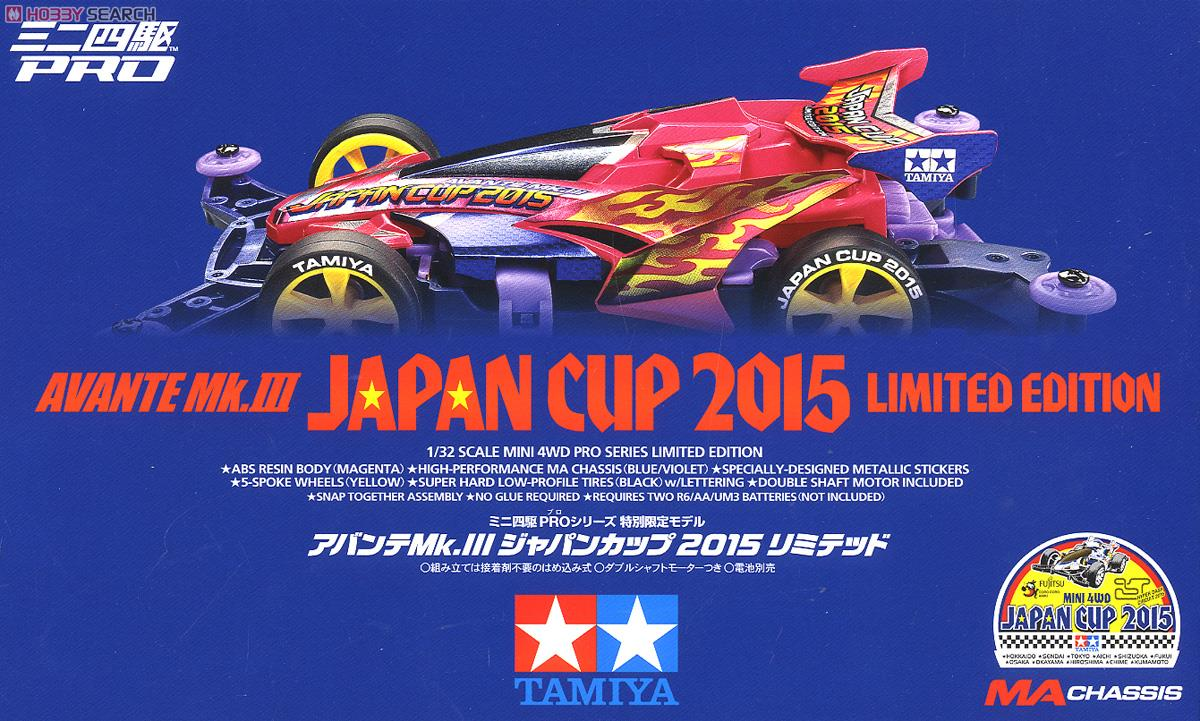 Avante Mk.III Japan Cup 2015 Limited (MA Chassis) (Mini 4WD) Package1