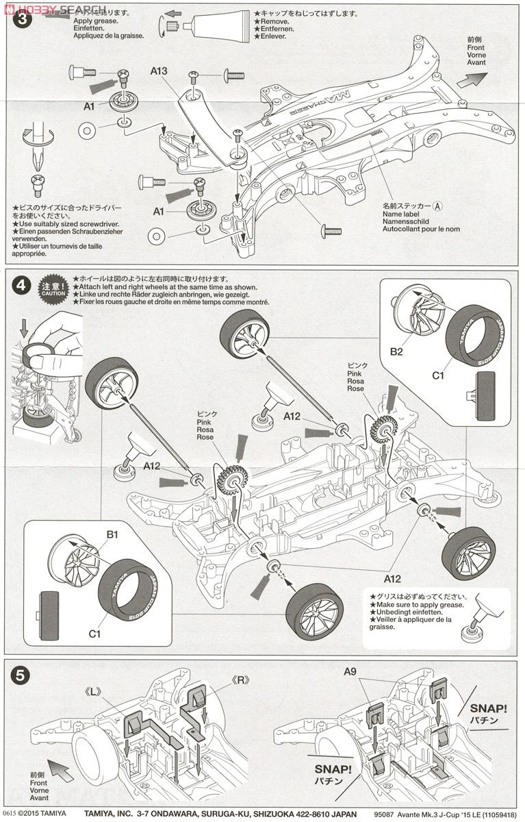 Avante Mk.III Japan Cup 2015 Limited (MA Chassis) (Mini 4WD) Assembly guide2