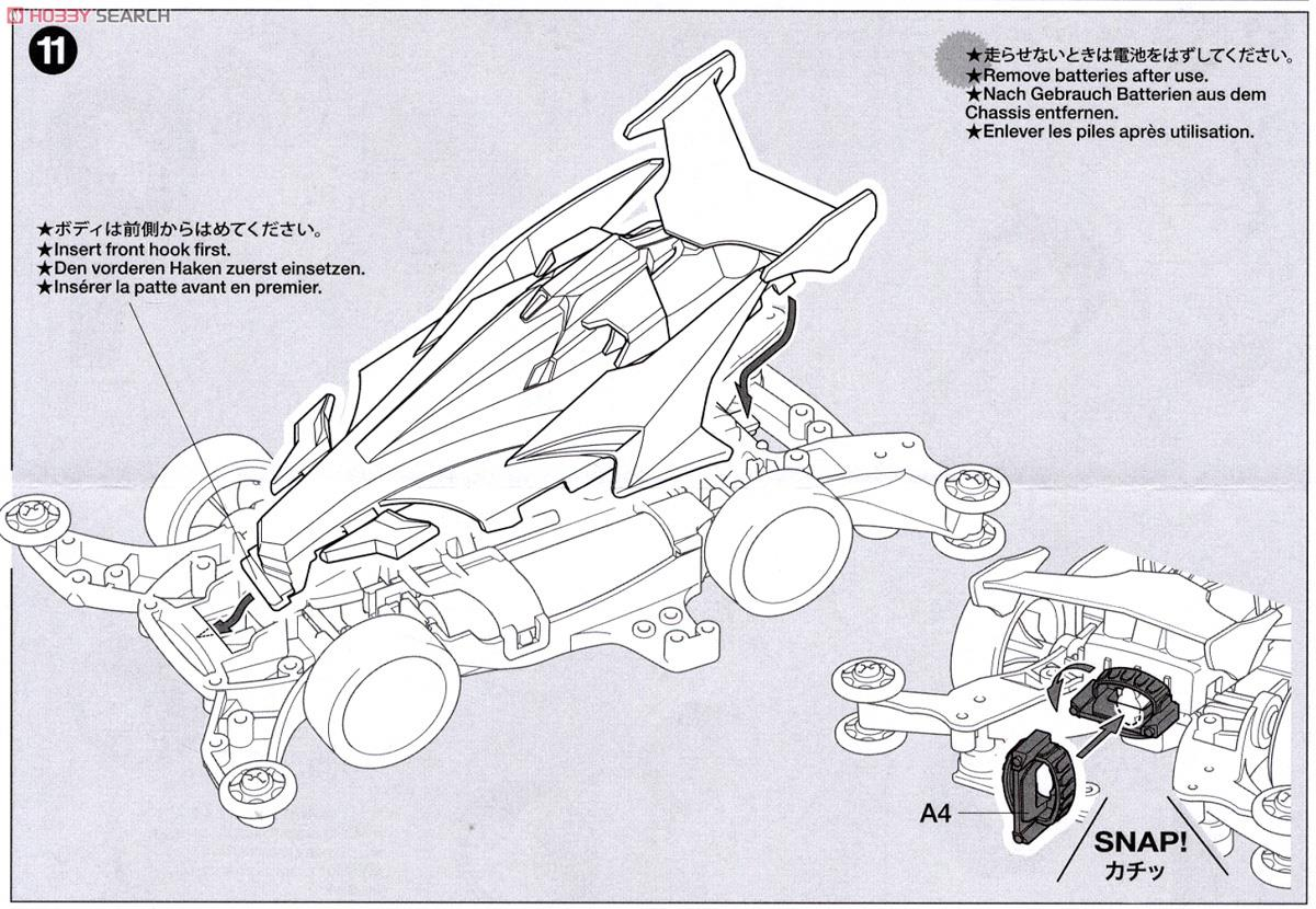 Avante Mk.III Japan Cup 2015 Limited (MA Chassis) (Mini 4WD) Assembly guide5