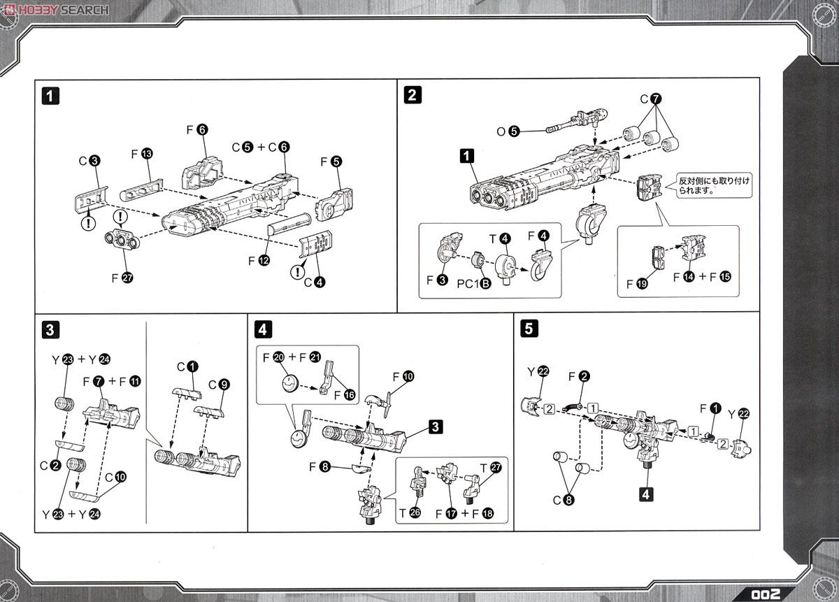 Zoids Customize Parts Beam Gatling Set (Plastic model) Assembly guide1