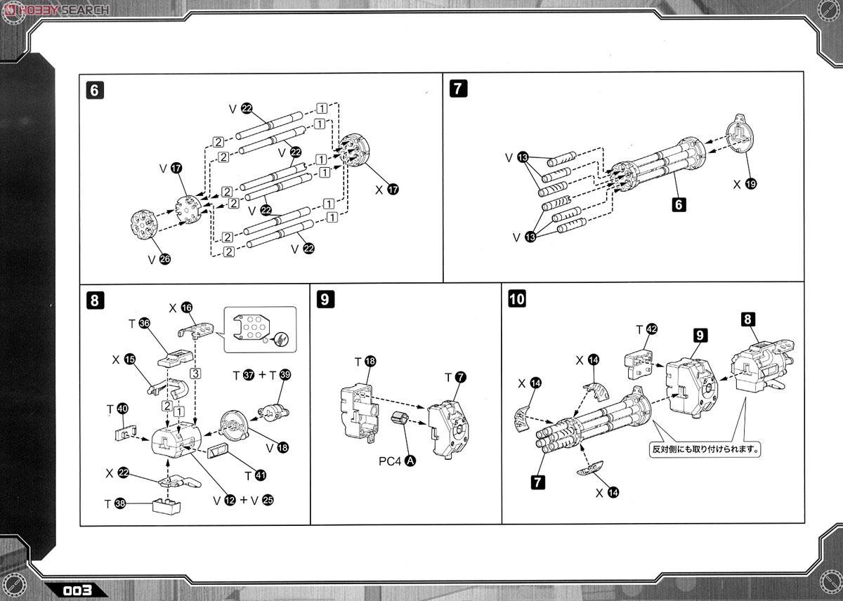 Zoids Customize Parts Beam Gatling Set (Plastic model) Assembly guide2