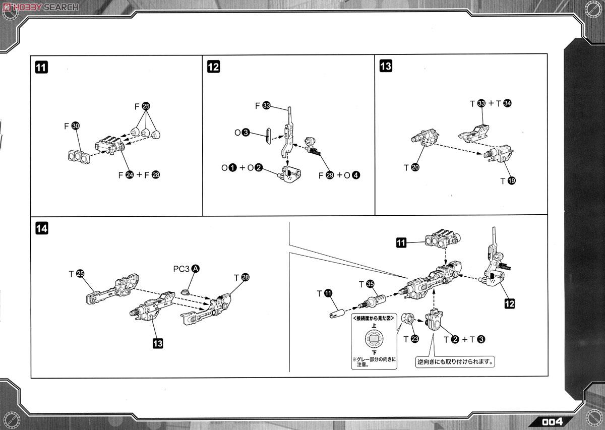 Zoids Customize Parts Beam Gatling Set (Plastic model) Assembly guide3